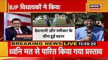 विधान सभा में हुआ ज़ोरदार हंगामा, BJP विधायकों ने किया Walkout