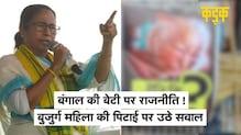 Bengal में एक बार फिर भड़की राजनीतिक हिंसा, इस बार निशाने पर आई बुजुर्ग महिला, सुनिए दर्द | KADAK