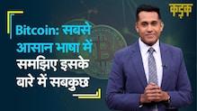 Bitcoin की ABCD...| भारत सरकार का इस cryptocurrency को लेकर क्या है प्लान? | All You Need to Know