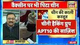 China ने  भारत की कोरोना वैक्सीन का फॉर्मुला चुराने की कोशिश । Akhada । News18 India