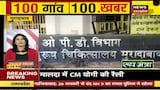 100 गांव 100 ख़बर | हर छोटी बड़ी खबरें फटाफट अंदाज़ में | News18 UP - Uttarakhand