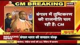 Malda से CM Yogi Live: देखिये उत्तरप्रदेश के मुख्यमंत्री की 10 बड़ी बातें