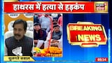 Hathras में हत्या से हड़कंप,  कातिल का Samajwadi Party से कनेक्शन! News18 India
