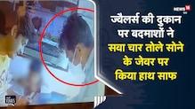 Udaipur | ज्वैलर्स की दुकान पर बदमाशों ने सवा चार तोले सोने के जेवर पर किया हाथ साफ | Viral Video