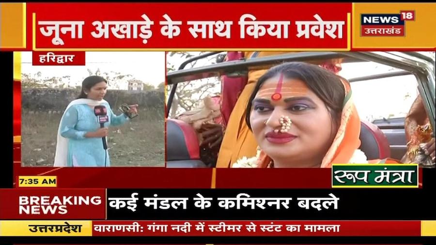 Haridwar News : आज होगी निरंजनी अखाड़े की पेशवाई, शहर भर में करेगी भ्रमण