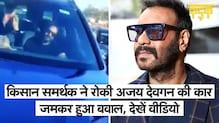 अजय देवगन की कार के सामने आकर युवक ने क्यों निकाली अपनी भड़ास? |Ajay Devgn Heckled| Mumbai