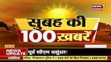 Subah Ki 100 Khabar   Rajasthan News Updates   Morning Headlines   4 March 2021