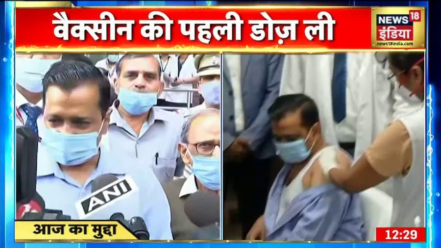 Delhi के मुख्यमंत्री Arvind Kejrival और उनके माता-पिता को लगाई गई Corona वैक्सीन