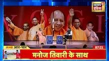 Priyanka Gandhi के मंदिर जाने पर बोले CM Yogi: अंतिम समय में लोग मंदिर की ही जाते हैं  | Aar Paar