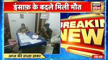 Jaipur में दुष्कर्म पीड़िता ने अस्पताल में तोड़ा दम, आरोपी ने जिंदा जलाने की कोशिश की थी