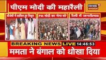 West Bengal Elections :  PM Modi ने बंगाल में परिवर्तन की बात पर दिया जोर