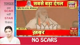 Kolkata रैली में PM Modi बोले - ' जो भी Bengal से छीना गया है उसे वापस लौटाएंगे '