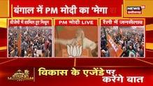PM Modi की रैली में उमड़ा जनसैलाब, परिवर्तन की है लोगों की मांग