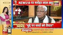 Afternoon News: Aaj Ki Taaza Khabar | 08 March 2021 | Top Headlines | News18 India