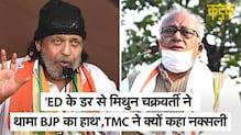 Mithun Chakraborty पर बंगाल में मचा सियासी घमासान, TMC बोली- नक्सली हैं, ED के डर से BJP में गए