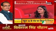 Rising MP 2021 : Sajjan Singh Verma - जितनी चाबी संघ भरता है BJP  सरकारें उतना ही चलती हैं  