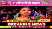 CM Yogi ने प्रदेश में बेहतर काम करने वाली 15 महिलाओं को सम्मानित किया