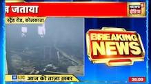 Kolkata की बहुमंजिला इमारत में लगी भीषण आग, 9 लोगों की मौत, ममता ने किया मुआवजे का ऐलान