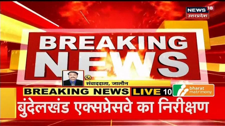 CM Yogi पहले जाएंगे Bundelkhand के Jalaun, सबसे पहले Expressway  का करेंगे निरीक्षण