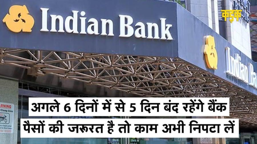 आज ही निपटा लें Bank का काम, अगले 6 में से 5 दिन रहेंगे बैंक बंद | KADAK
