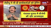गांव की सरकार के लिए अब सियासी दलों में होगा आर- पार ! Bahas Bihar Ki