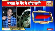 Mamata Banerjee को कार में बैठते हुए लगी चोट, TMC ने हमले का लगाया आरोप |