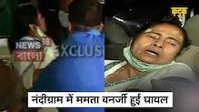 Mamata Banerjee injured:नंदीग्राम में ममता बनर्जी घायल, साजिश के तहत हमले का लगाया आरोप |TMC |KADAK