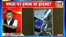 Mamata Banerjee पर हमले की जांच जारी, TMC ने BJP पर लगाया आरोप | Akhada