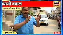 Evening News: आज की ताजा खबर | 11  March 2021 | Top Headlines | News18 India