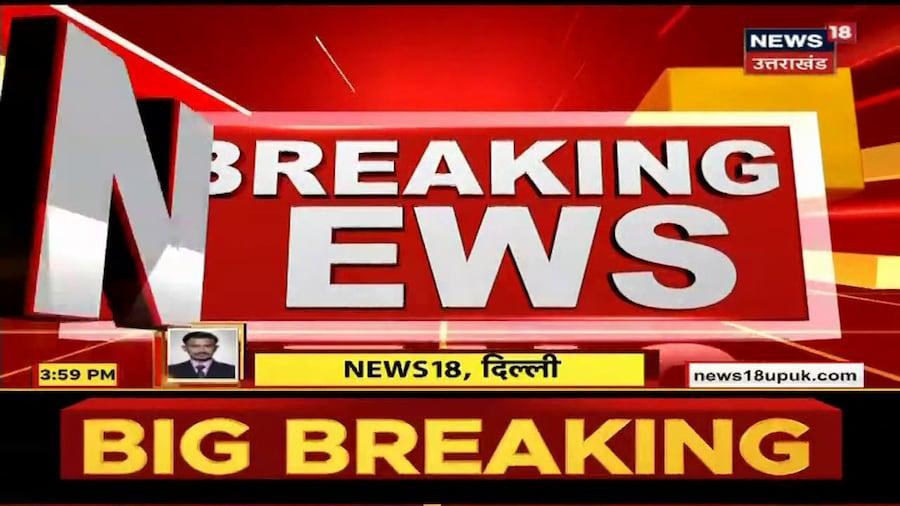 Delhi News: PFI के दफ्तर में UP STF का छापा, छानबीन जारी | Breaking News