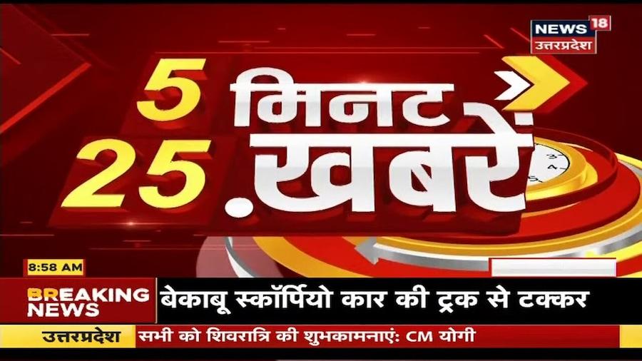 5 Minutes 25 Khabrein    Aaj Ki Taja Khabar   Uttar Pradesh News   11 March 21