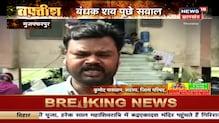 Muzaffarpur: निजी अस्पताल की गुंडागर्दी, पैसे के लिए शव को बनाया बंधक