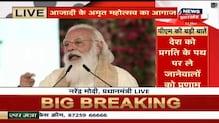 'आजादी का अमृत महोत्सव' में PM Modi बोले- हमें हमारे लोकतंत्र पर गर्व, हम बढ़ रहे तेजी से आगे