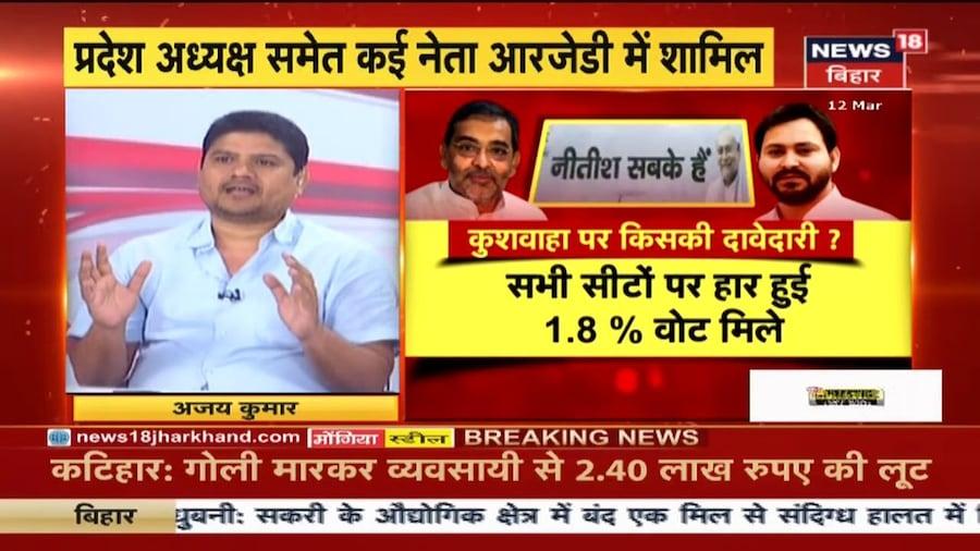 फिर से साथ आ रहे Nitish Kumar और Upendra Kushwaha | Bahas Bihar Ki