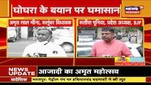 Lok Sabha Speaker Om Birla ने किया आजादी के अमृत महोत्सव का शुभारम्भ | News18 Rajasthan