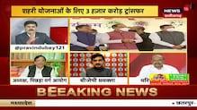 Nagar Nikay Chunav से पहले Shivraj सरकार के खेला बड़ा दांव   Jawab To Dena Hoga   Prabeen Dubey