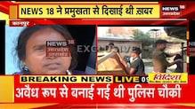 News18 की खबर का असर, अवैध कब्जा कर बनाई थी पुलिस चौकी, आखिरकार करनी ही पड़ी खाली