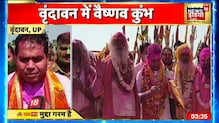 Vrindavan वैष्णव कुम्भ के अंतिम शाही स्नान में UP के मंत्री Shrikant Sharma ने यमुना में लगाईं डुबकी