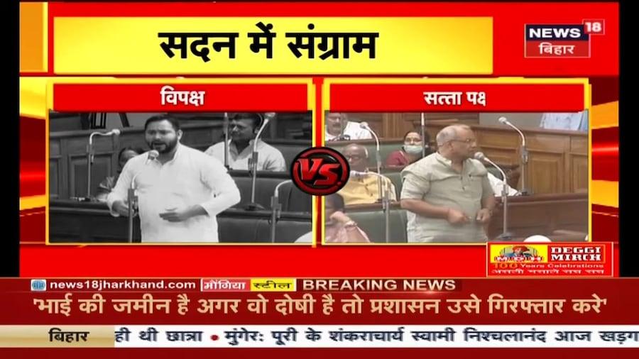 Bihar Vidhan Sabha- सदन में हुआ महासंग्राम, Tejashvi Yadav ने लगाए आरोप