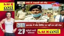 रामगढ में 352 एकड़ ज़मीन पर किया गलत तरीके से कब्ज़ा, 282 लोगों पर आरोप