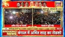 West Bengal के Kharagpur में Amit Shah का Road Show हुआ शुरू, उमड़ा जनसैलाब   Breaking News