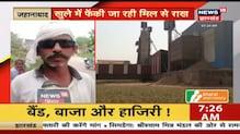 Jahanabad: परेशानी का सबब बनी Rice मिल से निकलने वाला धुआं, खेतों को कर रही है ख़राब