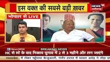 Jabalpur HC के बाद Indore खंडपीठ ने भी नगरीय निकायों के अध्यक्ष व महापौर पद के आरक्षण पर लगाई रोक