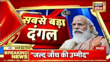 Evening News: आज की ताजा खबर   15 March 2021   Top Headlines   News18 India