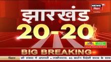 Jharkhand 2020 | Jharkhand की 20 बड़ी ख़बरें फटाफट अंदाज़ में | 16 March 2021
