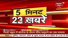 5 Minute 25 News | Top Headlines Of Afternoon | आज की ताज़ा खबर | 16 March 2021