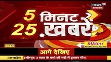 5 Minutes 25 Khabrein | Top Morning Headlines | Uttar Pradesh News | 16 Mar 21