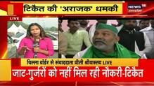 किसान नेता Rakesh Tikait ने Farmers Protest की रणनीति का किया ऐलान