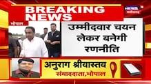Damoh चुनाव को लेकर Congress की आज बैठक, अहम मुद्दों को लेकर बनेगी रणनीति