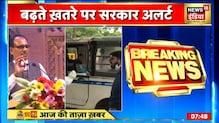 MP प्रदेश में बढ़ा कोरोना का खतरा,सरकार हुई अलर्ट Indore और Bhopal में Night Curfew